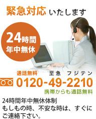 【24時間年中無休】緊急対応いたします【フリーダイヤル】0120-49-2210 24時間年中無休 携帯からも通話無料もしもの時、不安な時は、すぐにご連絡下さい。