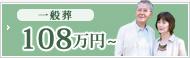 一般葬108万円~
