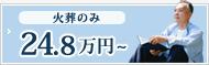 火葬のみ24.8万円~