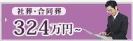 社葬・合同葬324万円~