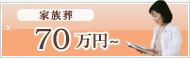 家族葬75.6万円~